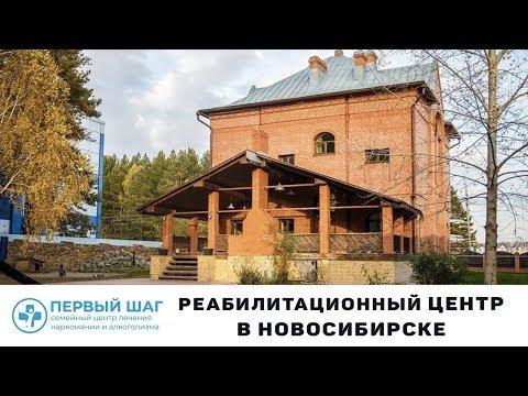 Наркологическая клиника в Новосибирске   Лечение наркомании и алкоголизма   Клиника Первый Шаг