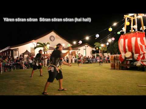 Sōran Bushi With Lyrics/English Translation_2014 Bon Dance