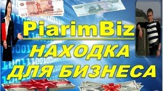 Простой заработок в сети Piarim biz .Заработок без вложений и продвижение бизнеса(, 2016-08-03T20:30:01.000Z)