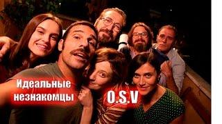 Обзор фильма Идеальные незнакомцы (O.S.V.)
