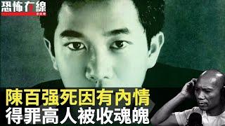 解降頭師爆已故歌手陳百强死因有內情,得罪不知名高人被收魂魄! (恐怖在線重溫)