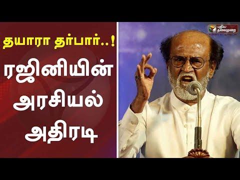 தயாரா தர்பார்..! ரஜினியின் அரசியல் அதிரடி | Rajinikanth | Kamal Haasan | AIADMK | DMK | EPS | MNK