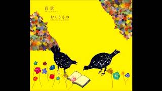 Hyakkei - Sky Walk    (Okurimono おくりもの)