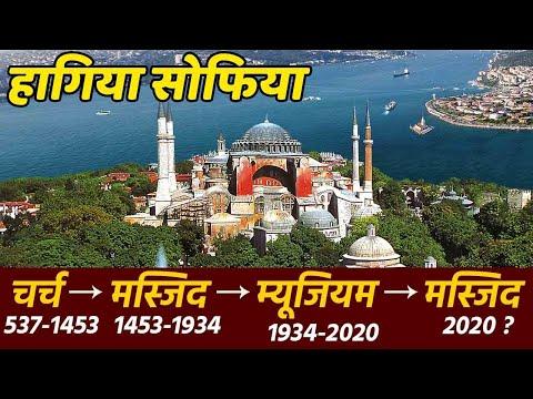 तुर्की के राष्ट्रपति Erdogan ने आखिर क्यों ऐतिहासिक इमारत Hagia Sophia को फिर से मस्जिद में बदला