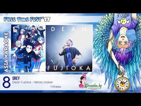 FTF-2017 - Asia Karaoke №8 (Dean Fujioka - History maker (Yuri!!! on Ice OST), Grey)