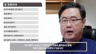전신자세교정(탑정형외과,안산)