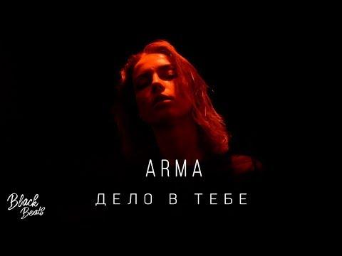 ARMA - Дело в тебе (Премьера трека 2019)