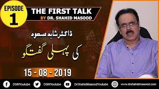 Download lagu The First Talk || Dr Shahid Masood