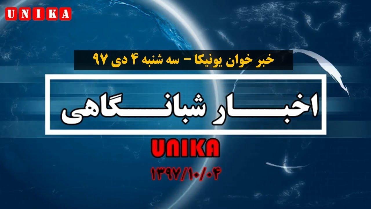 یونیکا – اخبار مهم روز ایران و جهان – سه شنبه ۴ دی ۱۳۹۷ ...