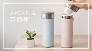 SWANZ芯動杯|可換芯的陶瓷保溫杯