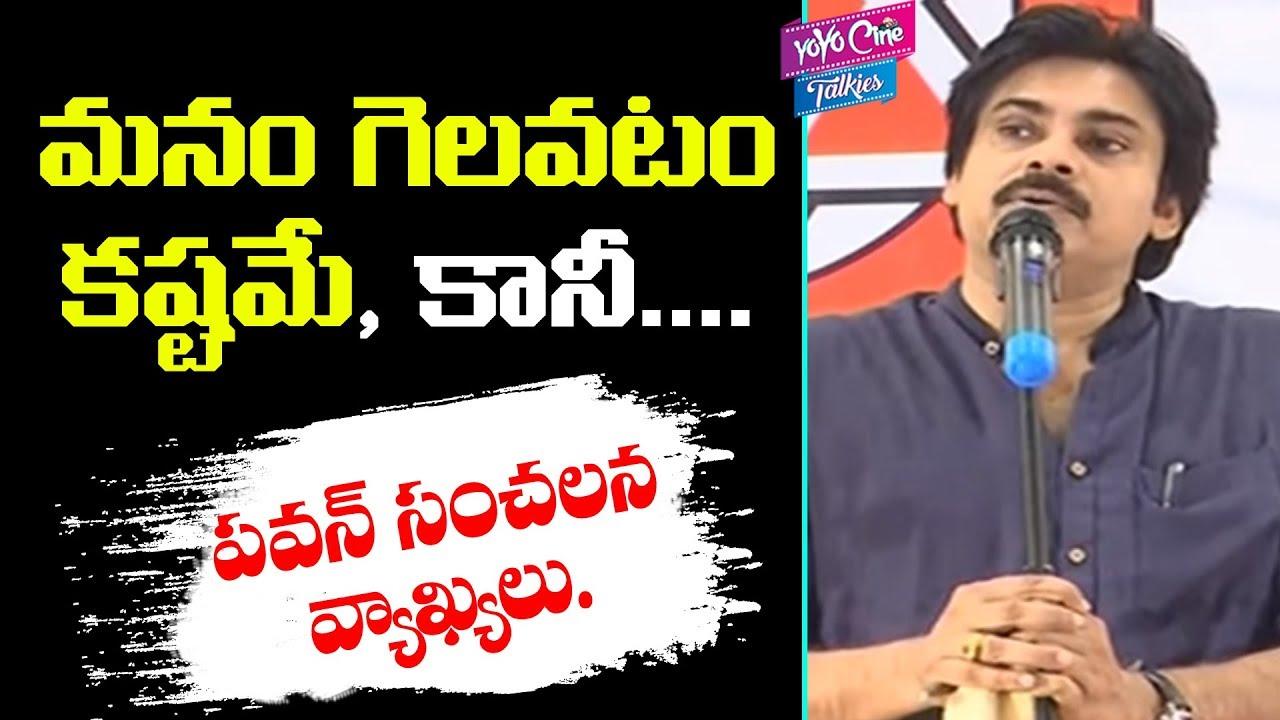 pawan kalyan latest || pawan kalayan sensational comments on 2019