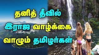 Tamil people living a king life in Reunion islands #tamilan #reunion