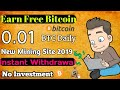 Earn 0.01 Btc Daily🔥    New Free bitcoin mining site 100% genuine and paying in [Hindi]