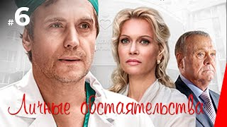Личные обстоятельства (6 серия) (2012) сериал