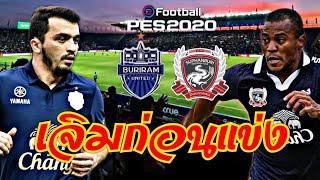 PES 2020 บุรีรัมย์ ยูไนเต็ด vs สุพรรณบุรี เอฟซี