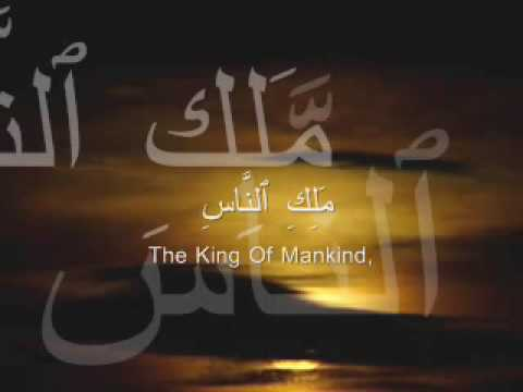 Surah An-Nas recitation by Mishary Rashid Alafasy