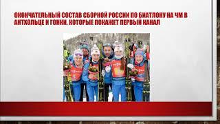 Окончательный состав сборной России по биатлону на ЧМ в Антхольце и гонки которые покажет 1 й канал
