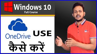 12 - How to use OneDrive ?  Upload File and Backup Steps in Hindi screenshot 2