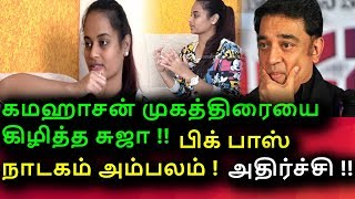 SUJAA VARUNEE TELLING THE REAL SECRET OF BIGG BOSS HOUSE AS SCRIPTED