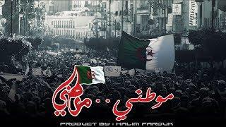 موطني موطني...😥  ستدمع عينك من ️مسيرات الجزائر ✌️🇩🇿