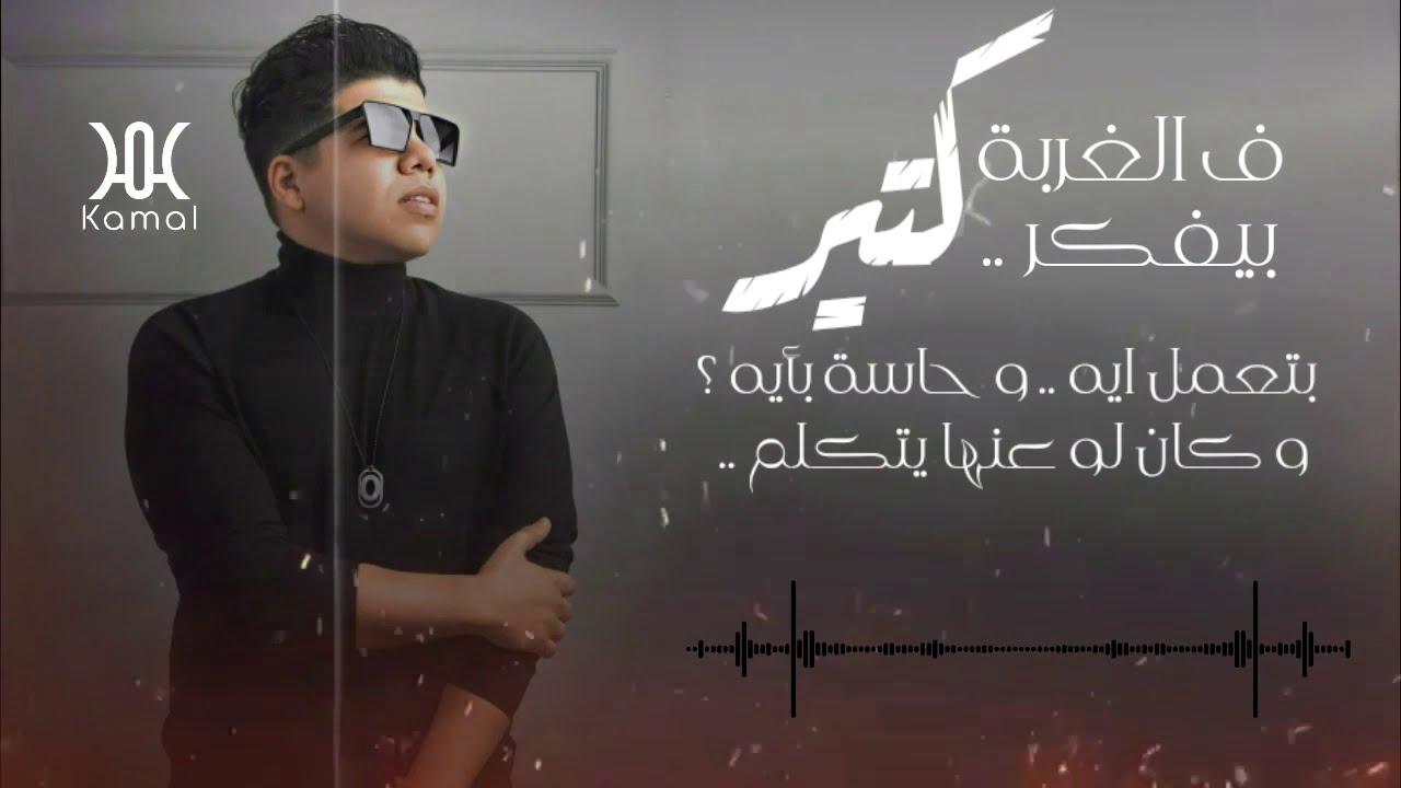 عمر كمال الجديد .. رسالة ف الغربة 🤔💔 Omar Kamal - Resalah Fe El Ghorba