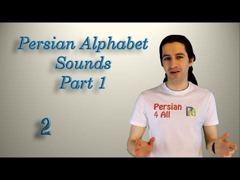 Persian Alphabet Lesson 2 Sounds Part 1