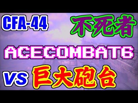 CFA-44(Nosferatu,ノスフェラト) - シャンデリア攻落 - ACECOMBAT6 [USB3HDCAP]