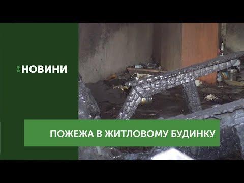 Пожежа сталася в житловому будинку на вулиці Добрянського в Ужгороді