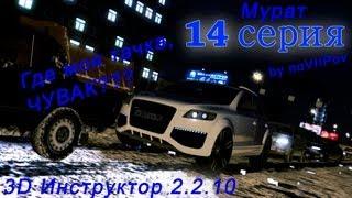 [3D Инструктор 2.2.10]Мурат - 14 эпизод.[by noVIIPov]