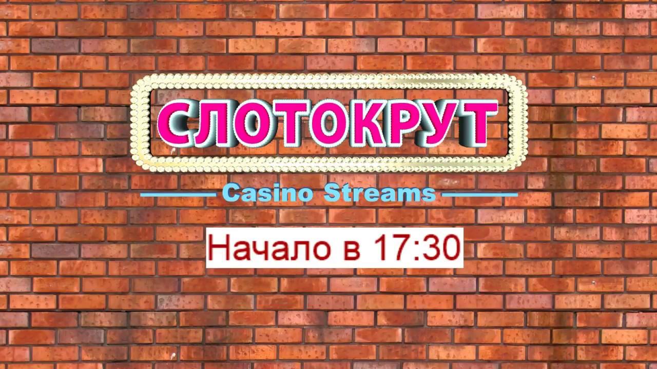 №38 ЭПИК СТРИМ в казино Гансбет - вывел 7000 со 100 руб.