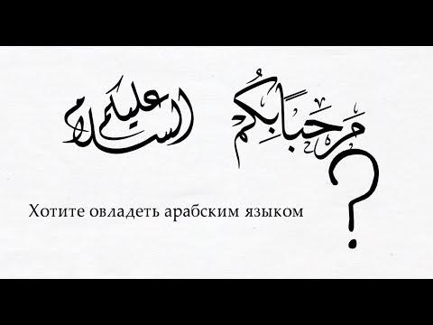 Уникальная система изучения арабского языка