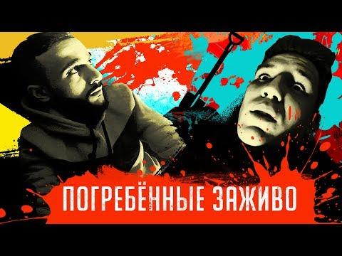 Заживо закопали Диму Масленникова и Гусейна Гасанова. Проект Подстава. Выпуск 2