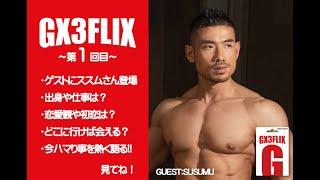 GX3FLIX~第1回~ゲストにススムさん登場!
