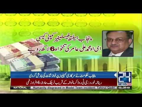 پنجاب حکومت نے سرکاری کمپنیوں پر نوازشات کی بارش کر دی