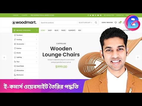 [ Bangla ] How to Make Professional E-commerce Website for s