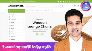 [ Bangla ] How to Make Professional E-commerce Website for selling your products online