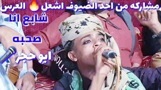 مشاركه من مجنون   ابو حجر🎤 ماشاء الله والصوت-عزف متيم مهرس  شابع انا صحبه