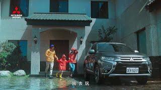 OUTLANDER 雨天篇 | 讓全家人想玩就玩、不必看天氣!