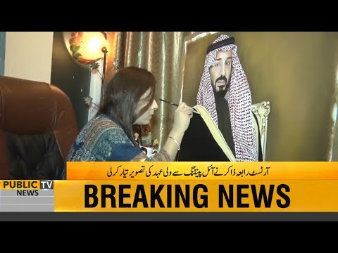 Unique Gift for Crown Prince Mohammad Bin Salman from Islamabad Artist
