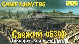 Свежий обзор Chieftain T95   D_W_S   Wot Blitz