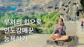 세계사 교과서에도 나오는 세계문화유산? 여행은 실전이다…