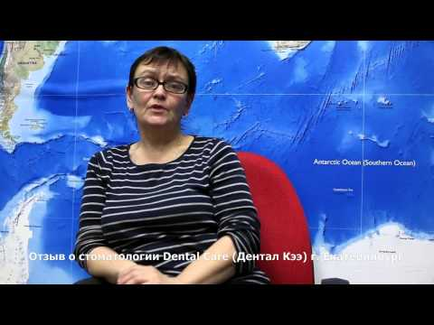 Анна Свиридова отзыв о стоматологии DentalCare Екатеринбург