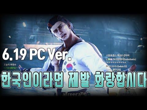 Download Youtube: 2017/06/19 Tekken 7 FR 무릎! 최초의 18 Dan은 화랑인가!?