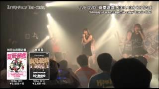 """2014年10月8日発売。初のライブDVD『真夏遊戯""""HimeKyun wasn't built in..."""