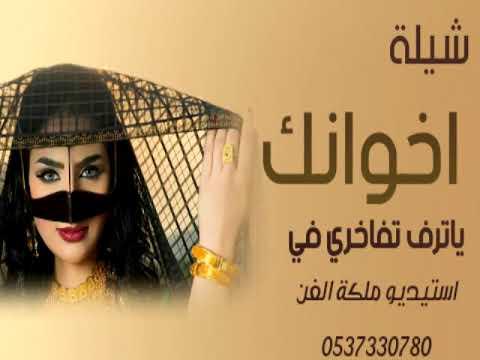 افخم شيلة رقص باسم ترف حماسية 2019 مدح ترف واخوانها تنفذ بالاسم لطلب 0537330780 Youtube