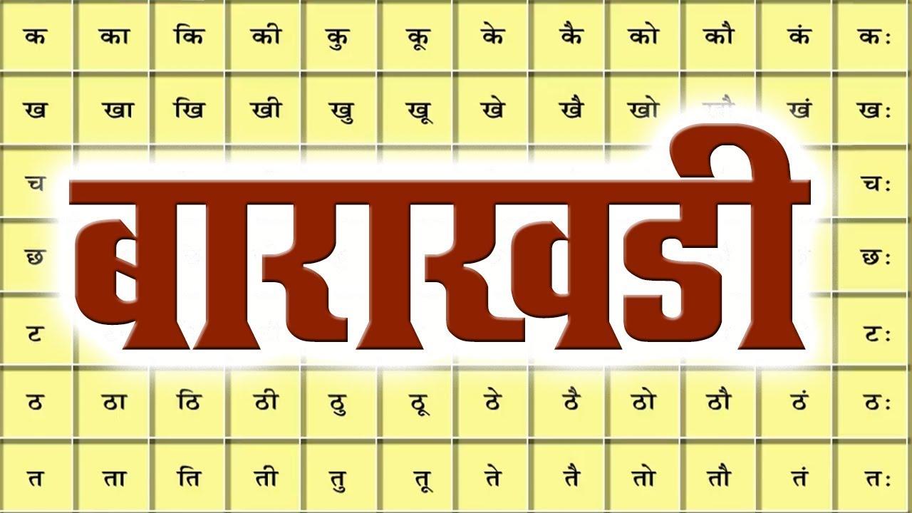 Preposition In Learn In Marathi All Complate: बाराखड़ी