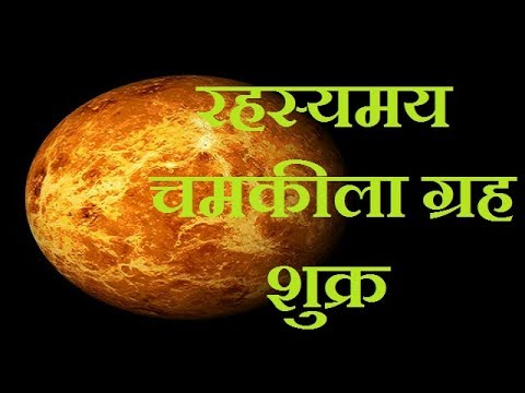 venus planet in hindi - 480×360
