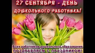 Поздравление с Днем дошкольного работника
