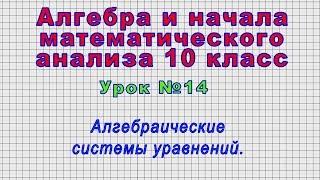 Алгебра 10 класс (Урок№14 - Алгебраические системы уравнений.)