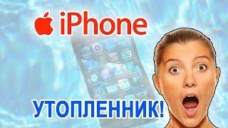 Как утопить Айфон в воде Красивая съёмка с помощью iPhone(, 2015-10-06T15:29:53.000Z)